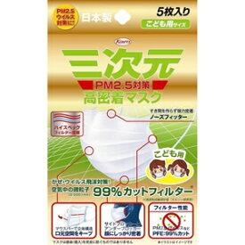 【メール便OK】興和新薬 三次元 高密着マスク こども用サイズ 5枚入 PM2.5対応