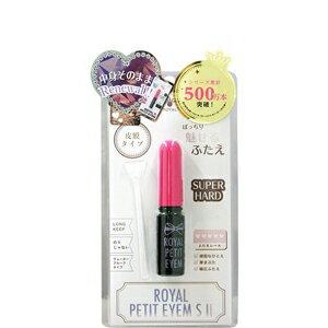 【定形外郵便OK】ローヤルプチアイムSII スーパーハードタイプ 二重まぶた化粧品 4ml