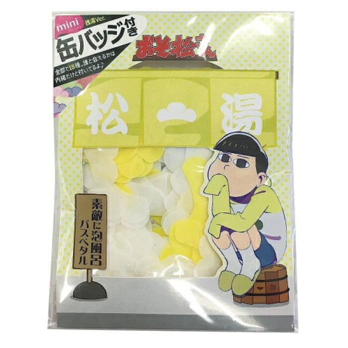 【メール便OK】おそ松さん 素敵に泡風呂バスペタル 十四松 おまけ缶バッジ付き(ランダム封入)