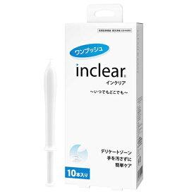 【あす楽】インクリア 1.7g×10本入 膣洗浄 膣内環境改善