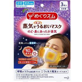 【あす楽】【メール便OK】めぐりズム 蒸気でホットうるおいマスク ほのかなラベンダーミントの香り 3枚入