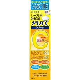 【メール便OK】メラノCC 薬用しみ対策 保湿クリーム