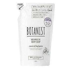 【あす楽】BOTANIST ボタニスト ボタニカル ボディーソープ ライトカシス&リーフグリーン 詰替え