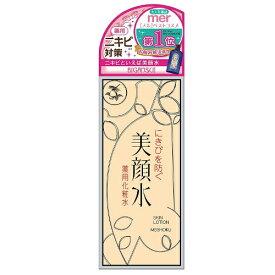 【あす楽】明色美顔水 薬用化粧水 90mL にきび予防