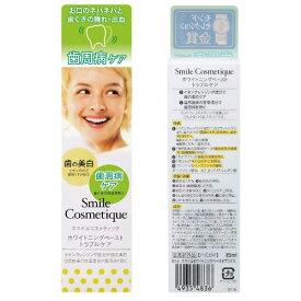 【あす楽】スマイルコスメティック ホワイトニングペースト トラブルケア 85ml オーラルケア 歯磨き