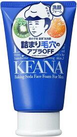 【あす楽】石澤研究所 毛穴撫子 男の子用 重曹泡洗顔 100g
