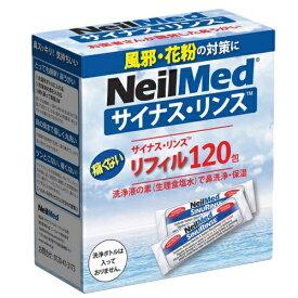 【あす楽】サイナス・リンス リフィル 120包 SRR-120 鼻洗浄 うがい 風邪・花粉症対策
