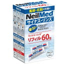 【あす楽】サイナス・リンス リフィル 60包 KRR-60 鼻洗浄 うがい 風邪・花粉症対策