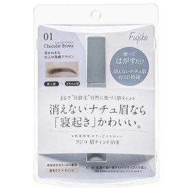 【送料無料】Fujiko フジコ 眉ティント アイブロウ 6g