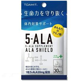 【メール便 送料無料】【あす楽】5-ALA サプリメント アラシールド 30粒入