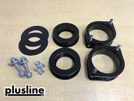 plusline/プラスライン ハイスタイル エブリィワゴン/バン DA17V.W/DA64V.W 35mmリフトアップキット ※代引き不可 特殊送料