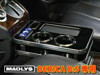 MADLYS ミツビシ デリカD:5専用 センターテーブルver3 フロント用 ピアノブラック 輝オート【運送便 100サイズ 対応】