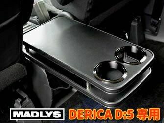MADLYS ミツビシ デリカD:5専用 センターテーブル リア用 マットブラック 輝オート【運送便 100サイズ 対応】