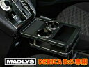 MADLYS ミツビシ 新型デリカD:5専用 センターテーブル フロント用 マットブラック 輝オートD5 CV#W 2019.2〜 デ…