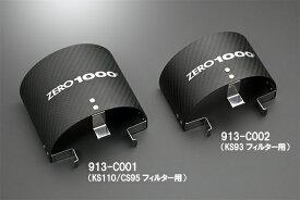 ZERO-1000/零1000 カーボンフィルターシールド 913-C001(KS110・CS95用)/913-C002(KS93用)よりお選びください 【運送便 60サイズ 対応】