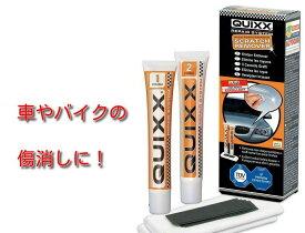 【QUIXX】 全塗装面対応スクラッチリムーバー メタリックを含む全ての塗料に対応(マット塗装は不可)【定形外郵便 300円/運送便 60サイズ 対応】