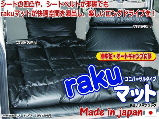 rakuマット 3点セット Sサイズ(軽自動車など) PUレザーブラック 日本製 ※地域別送料注意(選択肢あり)