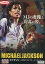 マイケル・ジャクソン 〜真実のマイケル・ジャクソン〜 【字幕のみ】【中古】中古DVD