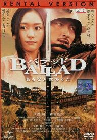 BALLAD バラッド 名もなき恋のうた /新垣結衣【中古】【邦画】中古DVD