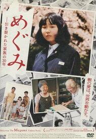 めぐみ -引き裂かれた家族の30年【中古】中古DVD