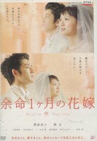 余命1ヶ月の花嫁  /榮倉奈々 瑛太【中古】【邦画】中古DVD