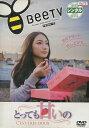 BeeTV とっても甘いの /香椎由宇【中古】【邦画】中古DVD