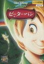 ディズニーCLASSICS ピーターパン 【字幕・吹替え】ピーター・パン【中古】