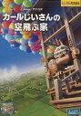 カールじいさんの空飛ぶ家【字幕・吹替え】【中古】【アニメ】中古DVD