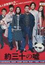 約三十の嘘 /椎名桔平 中谷美紀【中古】【邦画】中古DVD
