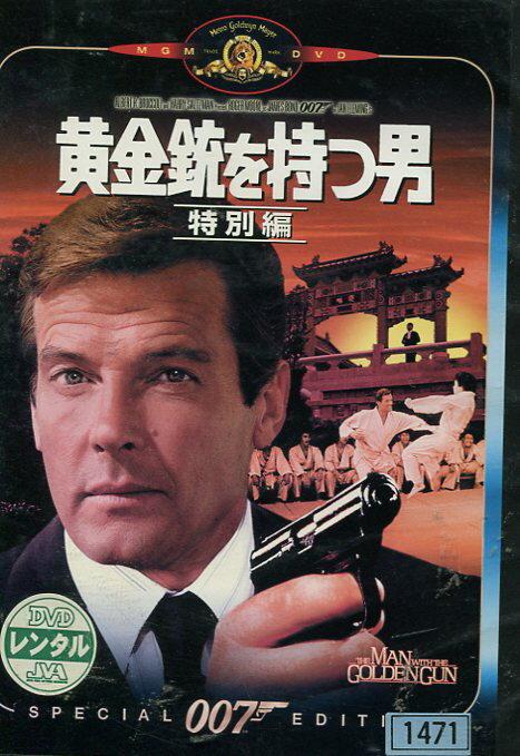 007 黄金銃を持つ男 特別編 【字幕のみ】ロジャー・ムーア【中古】【洋画】中古DVD