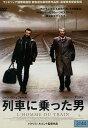 列車に乗った男 【字幕・吹替え】パトリスルコント【中古】