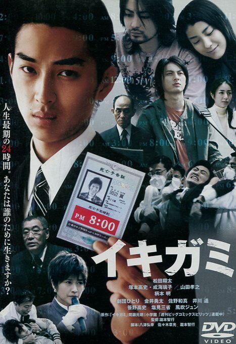イキガミ /松田翔太 塚本高史【中古】【邦画】中古DVD