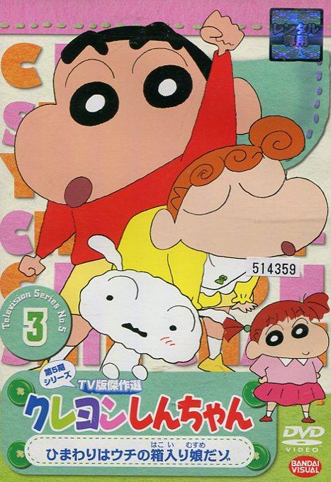 クレヨンしんちゃん TV版傑作選 第5期シリーズ 3【中古】【アニメ】中古DVD