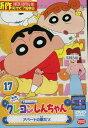 クレヨンしんちゃん TV版傑作選 第5期シリーズ 17【中古】【アニメ】中古DVD
