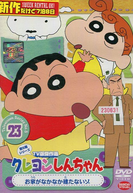 クレヨンしんちゃん TV版傑作選 第5期シリーズ 23【中古】【アニメ】中古DVD