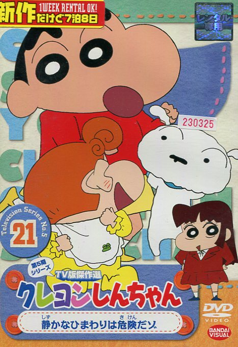 クレヨンしんちゃん TV版傑作選 第5期シリーズ 21【中古】【アニメ】中古DVD