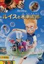 ディズニー ルイスと未来泥棒 【字幕・吹替え】【中古】【アニメ】中古DVD