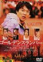 ゴールデンスランバー /堺雅人 竹内結子【中古】【邦画】中古DVD