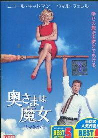 奥さまは魔女 【字幕・吹替え】ニコール・キッドマン【中古】【洋画】中古DVD