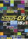 ゲームセンターCX 15.0 /有野晋哉【中古】