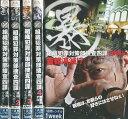 (暴)組織犯罪対策部捜査四課 【全5巻セット】小沢仁志 本宮泰風【中古】