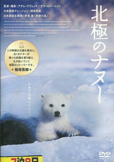 北極のナヌー /ナレーション:稲垣吾郎 ドキュメンタリー映画【中古】
