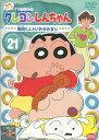 クレヨンしんちゃん 第4期シリーズ TV版傑作選 21【中古】