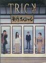 トリック TRICK 新作スペシャル /仲間由紀恵 阿部寛【中古】