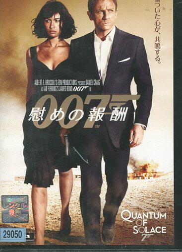 007 慰めの報酬  【字幕のみ】ダニエル・クレイグ【中古】【洋画】中古DVD