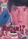 フー・アム・アイ WHO AM I? /ジャッキー・チェン 【吹替え・字幕】【中古】