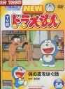 NEW TV版 ドラえもん VOL.56【中古】