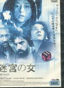 迷宮の女 【字幕・吹き替え】シルヴィー・テステュ【中古】