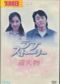 ラブストーリー 遺失物 【吹替え無し】ホ・ジュノ ソン・ユナ【中古】【洋画】中古DVD
