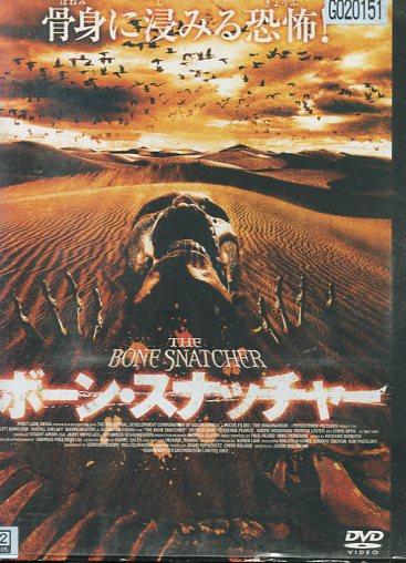 ボーン・スナッチャー /レイチェル・シェリー【中古】【洋画】中古DVD
